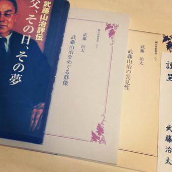Teruseijingo_20131208_05