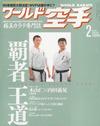 worldo_karate2