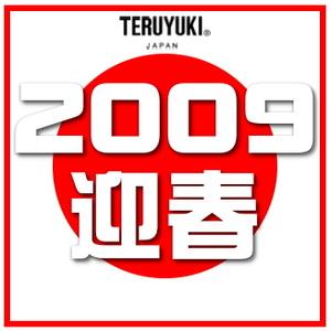 Teruyuki_2009nenga_3